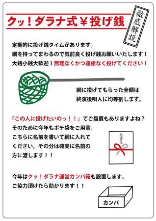 投げ銭解説.jpg
